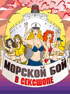 igrat-seks-morskoy-boy